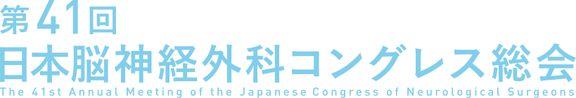 第41回日本脳神経外科コングレス総会 The 41st Annual Meeting of the Japanese Congress of Neurological Surgeons